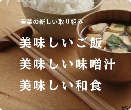 美味しいご飯美味しい味噌汁美味しい和食