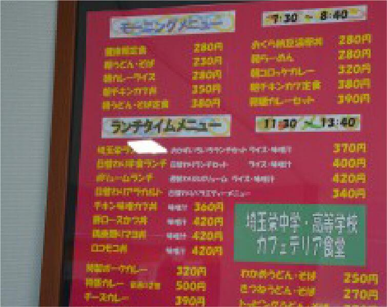 埼玉栄高等学校・中学校 食堂の写真