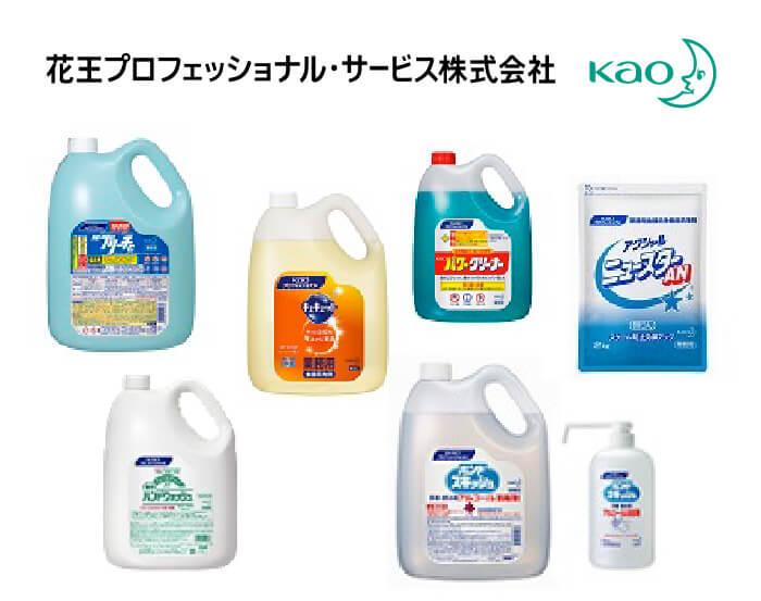花王プロフェッショナルサービス株式会社製品の写真