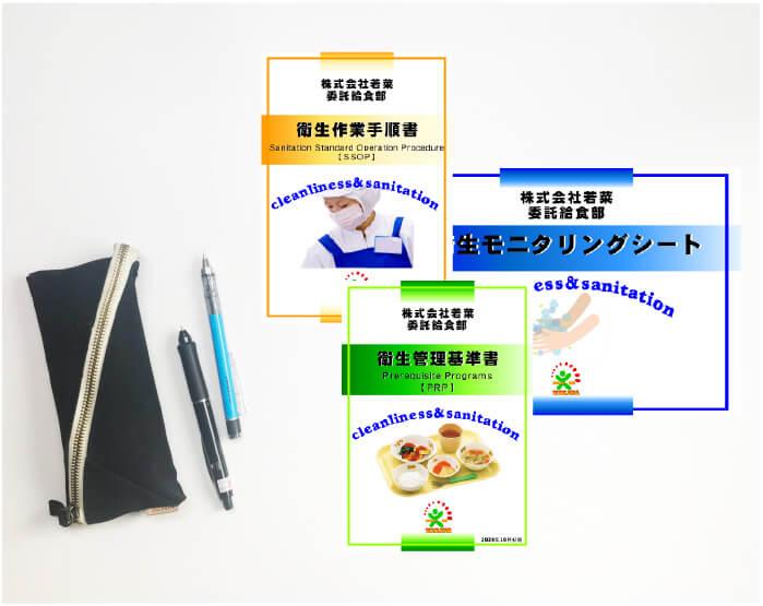 衛生管理基準書、作業手順書、モニタリングシートのイメージ写真