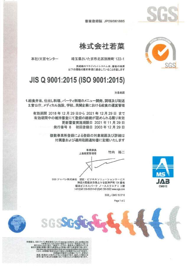 ISO9001取得の写真